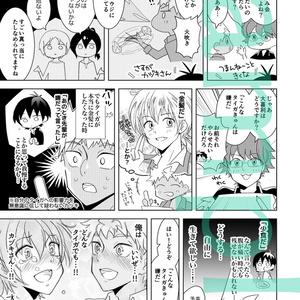 7月新刊【ギャグ系】ザ・グレイテスト・カッポゥ セブン&フォーエバー(Twitterまとめ⑦)