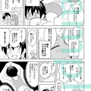 8月新刊【ギャグ系】too much to カヅキさん