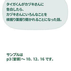 【ギャグ系】カヅキせんぱいのそーゆーところ!