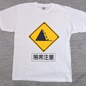転がる三角シャツ
