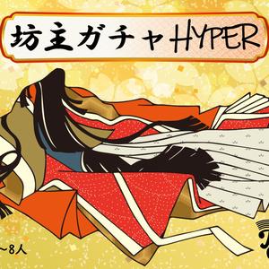 坊主ガチャHYPER(ワケあり品)