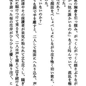 エンドレス・グラフィティ(DL版)