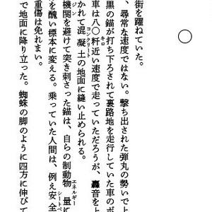 偽装潜入捜査 子連れ篇(DL版)
