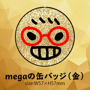 【新作】megaの缶バッジ(金)
