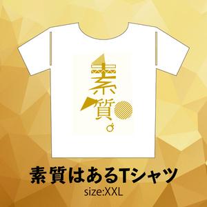 【新作】素質はあるTシャツ