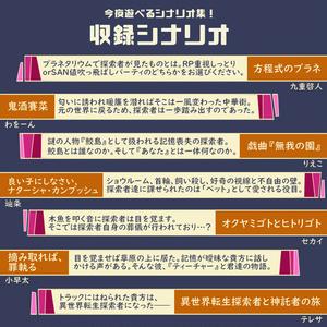 クトゥルフ神話TRPGシナリオ『今夜遊べるシナリオ集!』