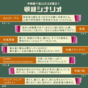 クトゥルフ神話TRPGシナリオ『今夜遊べるシナリオ集2!』