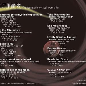 IO-0090_東方風櫻宴 Phantasmagoria mystical expectation