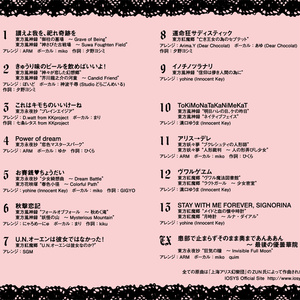 IO-0141_東方河想狗蒼池