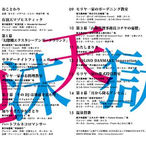 IO-0149_東方泡沫天獄