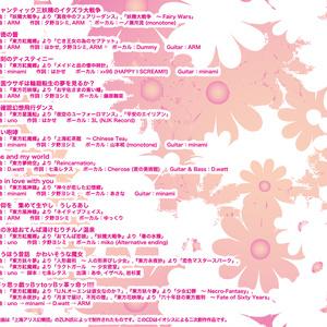 IO-0178_東方浮思戯革命