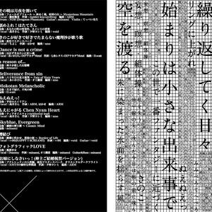 IO-0214_風櫻 SECOND PHANTASMA ―IOSYS TOHO COMPILATION vol.21―