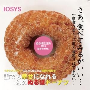 IOSP-0363_ぬるぽ放送局MP3詰め合わせ7