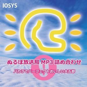 IOSP-0390_ぬるぽ放送局MP3詰め合わせ9