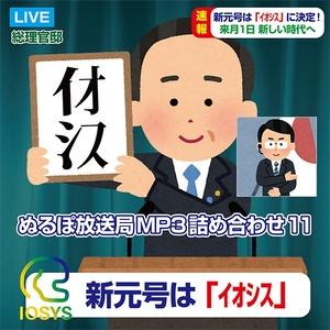 IOSP-0430_ぬるぽ放送局MP3詰め合わせ11