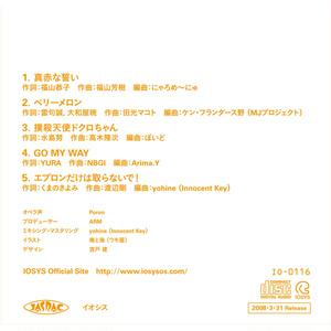 IO-0116_アニソンをすごいオペラ声で歌ってみた(CD-R版)