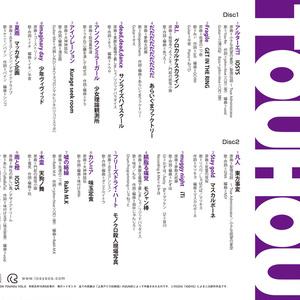 IO-0323_ROCKIN'ON TOUHOU VOL.8