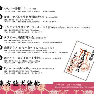 IO-0331_東方狛犬歌帖
