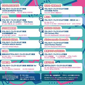 IO-0326_みんなのパーフェクトチルパ天国 - チルノのパーフェクトさんすう教室カバーアルバム -