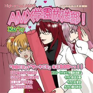 AMX学園放送部! Mar'07