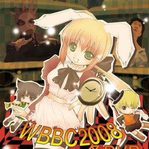 WBBC2008冬