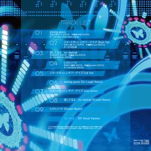 Project U-Ta-Hi-Me Original Soundtrack