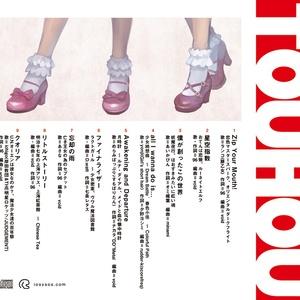 IO-0240_ROCKIN'ON TOUHOU VOL.1