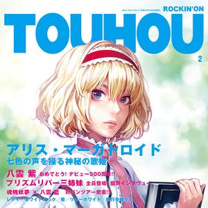 IO-0247_ROCKIN'ON TOUHOU VOL.2