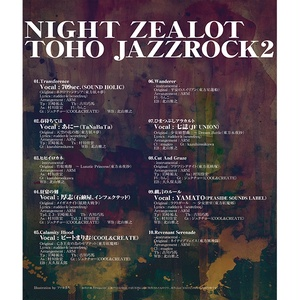 IO-0277_Night Zealot ― 東方JAZZROCK2 ―