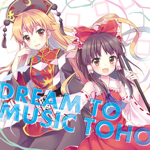 IO-0301_DREAM TO MUSIC TOHO