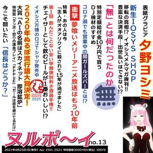 IOSP-0433_ぬるぽ放送局MP3詰め合わせ13