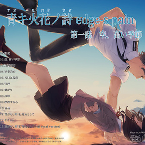 IOY-0022_青キ火花ノ詩 edge-s pain