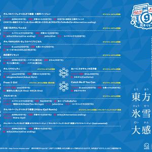 東方氷雪大感謝 ―チルノのパーフェクトさんすう教室9周年記念コンピレーションアルバム―