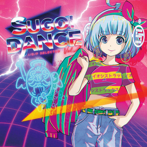 SUGOI DANCE 〜I/O/P SELECTED Vol.5〜