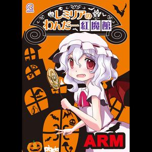 「レミリアのわんだー紅魔館」のおまけ音源(0円)