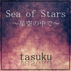 ピアノインスト作品「Sea of Starts ~星空の中で~」