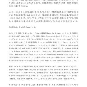 プログラミング教育講座の舞台裏 Vol.01 [電子版]