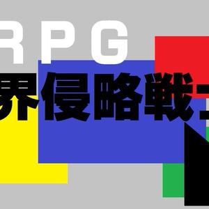 TRPG「世界侵略戦士」ルールブックとシナリオ