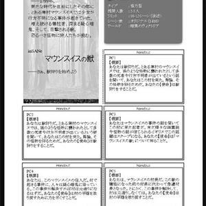 月刊ワー 付録 クトゥルフ神話編