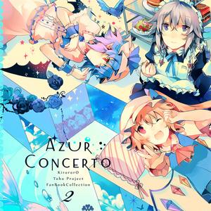 【電子版】 Azur Concerto