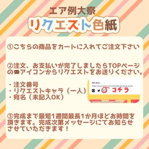 【エア例大祭】オーダーリクエスト色紙