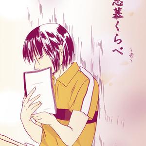 思慕くらべ~壱