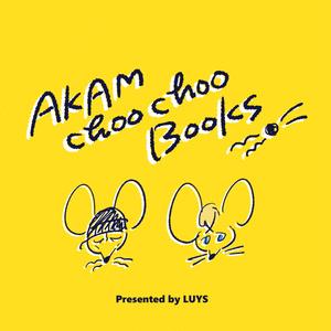AKAM choo choo Books ブックカバー