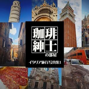【写真素材集】lackイタリア旅行写真No1【商用利用可能】