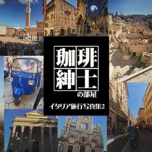 【写真素材集】lackイタリア旅行写真No2【商用利用可能】