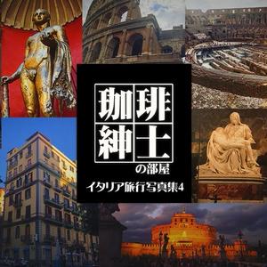 【写真素材集】lackイタリア旅行写真No4【商用利用可能】