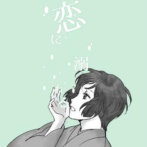 恋に溺れる