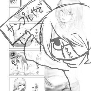 【電子版】箱庭世界OurWorld~江戸徒然日誌~ぼくらの日常~