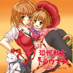 オムニバスドラマCD2『恐慌戦士トラウマン4~4 Years Later~』