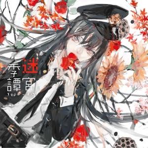 迷宮季譚 (CD)